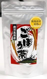 桜島溶岩焙煎ごぼう茶