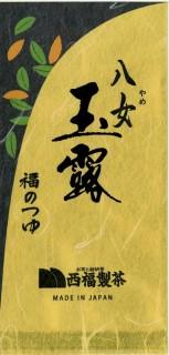 Yame Gyokuro Fukunotsuyu