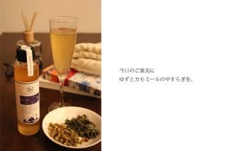 夜の飲むハーブ酢(ゆず×カモミール)