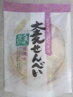 大麦せんべい(醤油味)