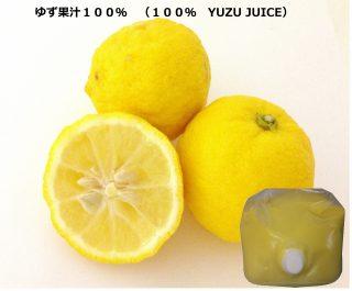 冷凍ゆず果汁